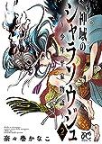 神域のシャラソウジュ~少年平家物語~【電子特別版】 2 (ボニータ・コミックス)