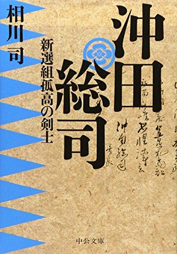 沖田総司 - 新選組孤高の剣士 (中公文庫)