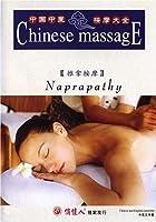 Naprapathy (Chinese Massage Series)