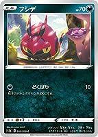 ポケモンカードゲーム S5a 050/070 フシデ 悪 (C コモン) 強化拡張パック 双璧のファイター