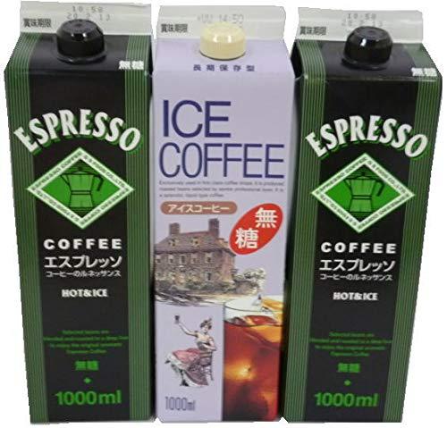 【gift】アイスコーヒー(3本入り)ギフト 無糖セット