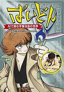 ぱいどん AIで挑む手塚治虫の世界 (モーニングコミックス)