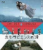 ホモ・サピエンスの涙 Blu-ray[Blu-ray/ブルーレイ]