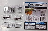 HOSHIZAKI ミニチュアフィギュア Vol.1 全5種 星崎 J.ドリーム ガチャガチャ