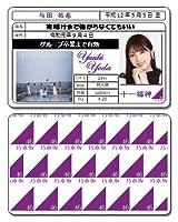与田祐希 夜明けまで強がらなくてもいい 免許証カード 乃木坂46 十一福神