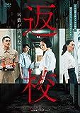 返校 言葉が消えた日 [DVD] image