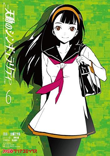 天動のシンギュラリティ 6 (ファミ通クリアコミックス)の詳細を見る