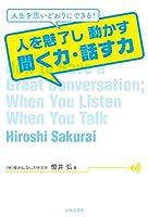 人を魅了し動かす 聞く力・話す力