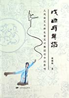 Theater and dance(Chinese Edition)