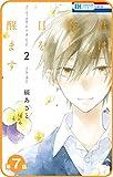 【プチララ】君は春に目を醒ます 第7話 (花とゆめコミックス)