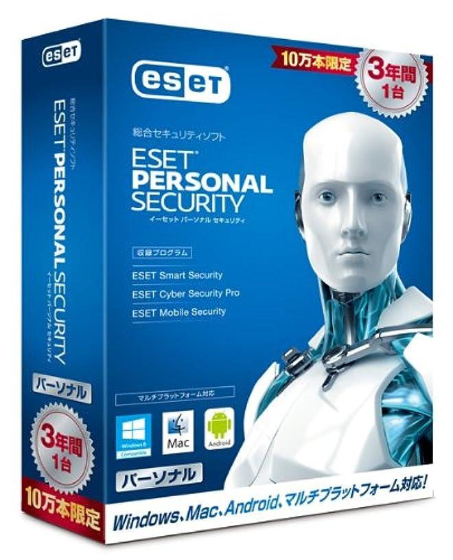 関係前書き社交的ESET パーソナル セキュリティ 3年版 10万本限定 (旧版)