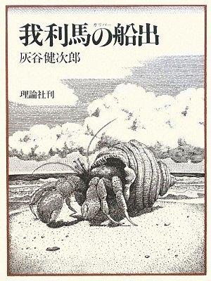 我利馬(ガリバー)の船出 (復刻版理論社の大長編シリーズ)