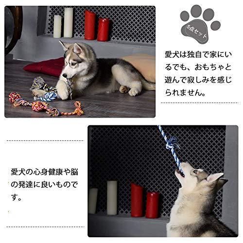 犬ロープおもちゃ犬おもちゃ犬用玩具噛むおもちゃペット用コットンストレス解消丈夫耐久性清潔歯磨き小/中型犬に適用