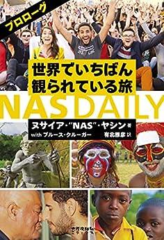 """[ヌサイア・""""NAS""""・ヤシン, ブルース・クルーガー, 有北雅彦]の世界でいちばん観られている旅 NAS DAILY プロローグ"""