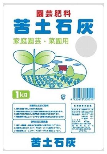 大宮グリーンサービス 苦土石灰(粉状) 1kg