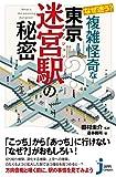なぜ迷う? 複雑怪奇な東京迷宮駅の秘密 (じっぴコンパクト新書) - 田村 圭介