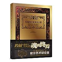 DARK SOULSⅢ官方艺术设定集(黑魂传火之旅!系列总销量破1500万,UCG、天闻角川、V