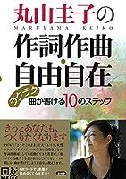 丸山圭子の作詞作曲・自由自在