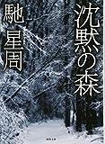 沈黙の森 ((徳間文庫))