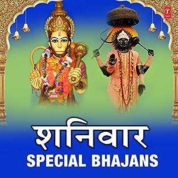 Shaniwar Special Bhajans
