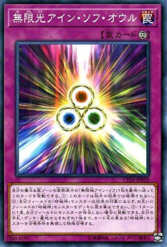 無限光アイン・ソフ・オウル ノーマル 遊戯王 コレクターズパック2018 cp18-jp029
