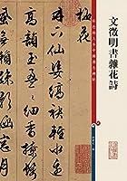 文徴明書雑花詩 原色拡大版中国著名碑帖 中国語書道