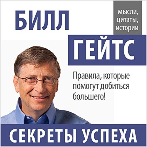 Bill Gejts. Sekrety uspekha [Bill Gates: Secrets of Success] cover art