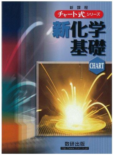新課程 チャート式シリーズ新化学基礎 (新課程版 チャート式理科シリーズ)