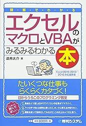 図解でわかる エクセルのマクロとVBAがみるみるわかる本 [Excel2016/2013/2010対応最新版]
