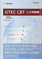 GTEC CBT 公式問題集