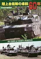 陸上自衛隊の車輌60年 2016年 08 月号 [雑誌]: PANZER 増刊