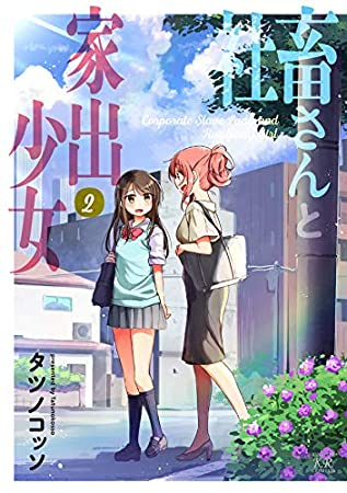 社畜さんと家出少女 2巻 (まんがタイムKRコミックス)