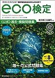 2021年版 環境社会検定試験eco検定公式過去・模擬問題集