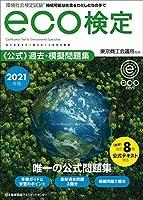 51vH6A6f7ZL. SL200  - 環境社会検定 eco検定 01