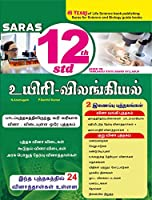 12th Std Bio-Zoology Exam Guide 窶 Line by Line Solved Questions 窶 Tamil Medium 2020-21 for Tamilnadu State Board