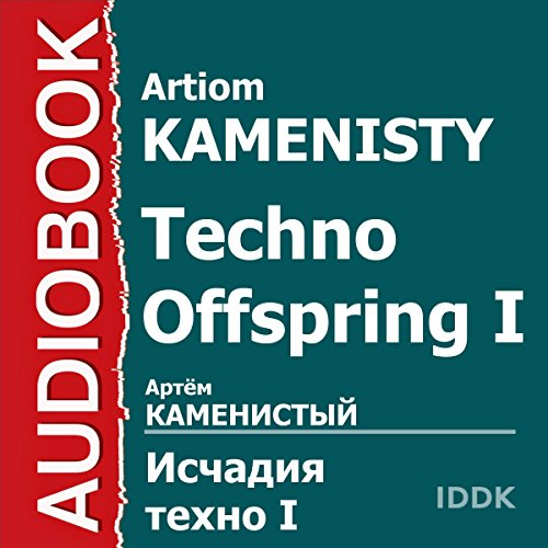 Techno Offspring I [Russian Edition] audiobook cover art