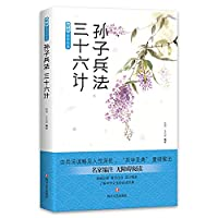Love reading Chinese classics Thirty-Six The Art of War(Chinese Edition)