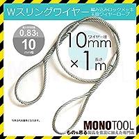 編み込み×ロック加工ワイヤーロープ 1本 メッキ 10mmx1m ヒゲなし