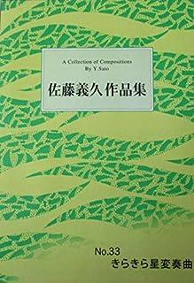 琴 楽譜 『 きらきら星変奏曲 』 佐藤義久 作曲品集 No.33 筝 koto