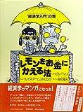 レモンをお金にかえる法 (1982年)