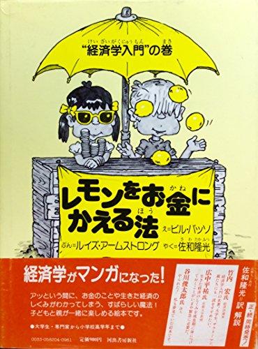 レモンをお金にかえる法 (1982年)の詳細を見る