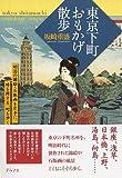 東京下町おもかげ散歩―明治の錦絵・石版画を片手に、時を旅する、町を歩く