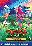トロールズ:シング・ダンス・ハグ!Vol.2[DVD]