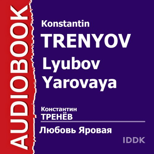 Lyubov Yarovaya [Russian Edition]                   By:                                                                                                                                 Konstantin Trenyov                               Narrated by:                                                                                                                                 Vera Pashennaya,                                                                                        Mikhail Tsaryov,                                                                                        Nikolay Annenkov,                   and others                 Length: 1 hr and 39 mins     Not rated yet     Overall 0.0