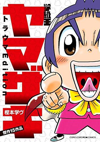 学級王ヤマザキ トラウマEdition (てんとう虫コミックススペシャル)