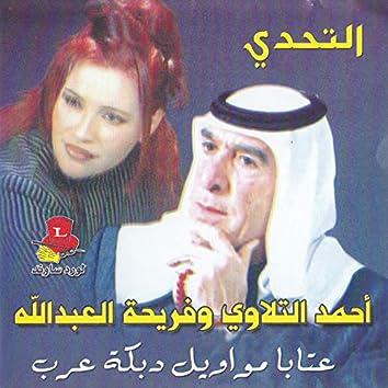 Ataba Wmawawel Wdabkat Arab