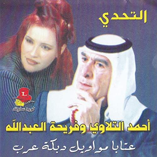 Ahmad Al Talawi, fariha
