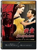 断崖(Suspicion) [DVD]劇場版(4:3)【超高画質名作映画シリーズ62】 デジタルリマスター版