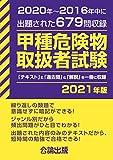 甲種 危険物取扱者試験 2021年版