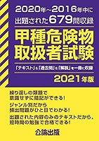 51vHNyJ7hcL. SL200  - 危険物取扱者試験 01